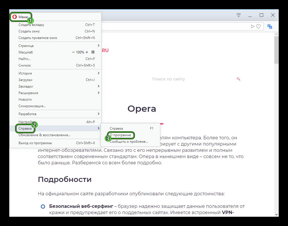 Punkt-O-programme-v-osnovnom-menyu-brauzera-Opera.png