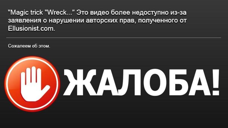 kak-oboyti-avtorskie-prava-na-yutube.jpg