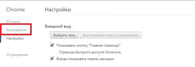 kak-vklyuchit-plaginy-v-gugl-hrom3.png