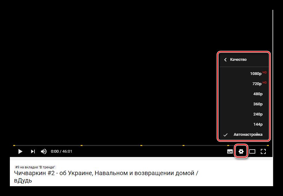 Kachestvo-video-na-YUtube-YAndeks.Brauzer.png