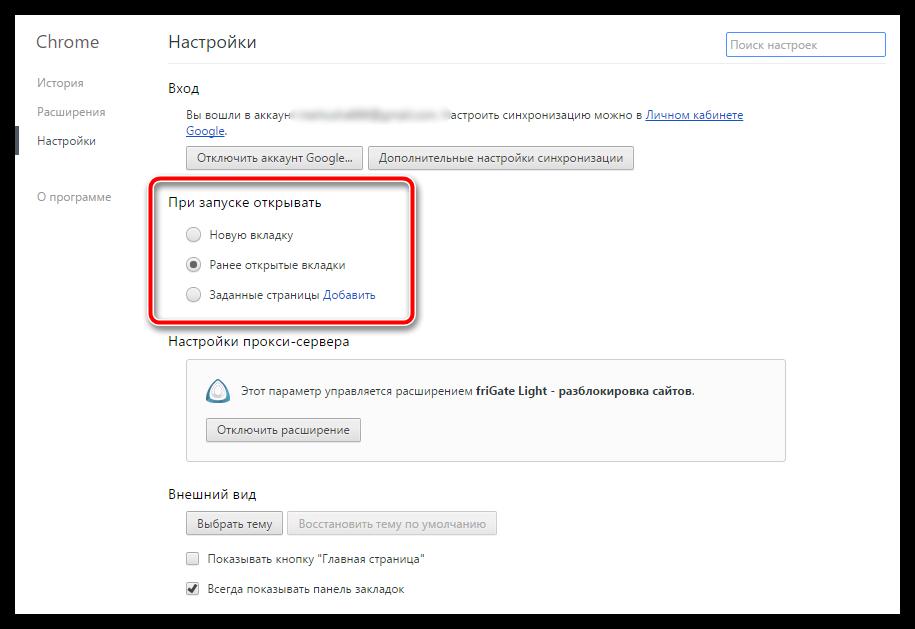 Kak-ubrat-startovuyu-stranitsu-v-Gugl-Hrome-2.png