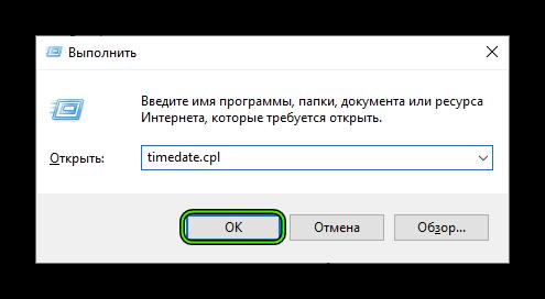 Komanda-timedate.cpl-v-okne-Vypolnit.png