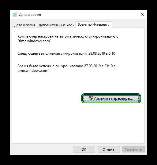 Nastrojka-daty-i-vremeni-Windows.png