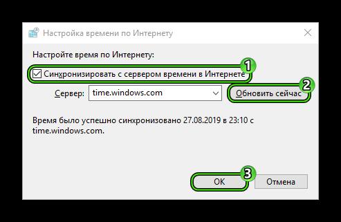 Avtomaticheskaya-nastrojka-daty-i-vremeni-Windows.png