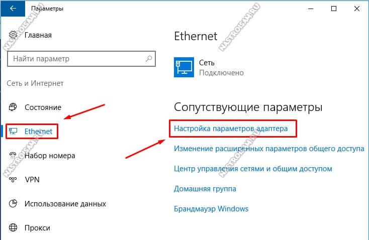 windows-10-ethernet.jpg