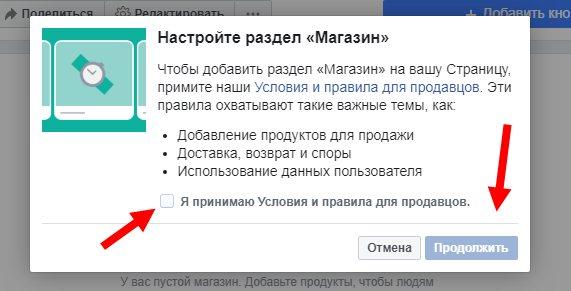 kak-sozdat-kompaniu-facebook2.jpg