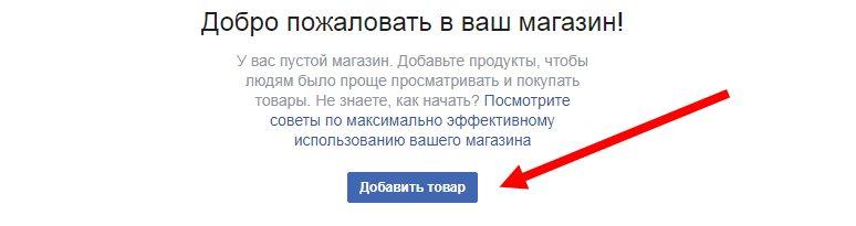kak-sozdat-kompaniu-facebook7.jpg