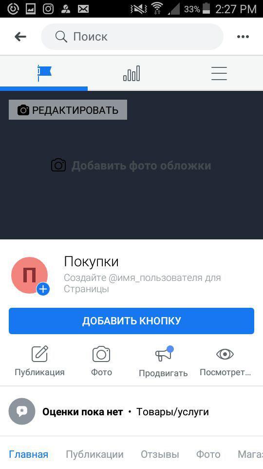FB_kak-ydalit-biznes-stranitsy12.jpg