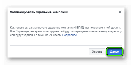 Podtverzhdenie-udaleniya-kompanii-na-sajte-Business-Manager.png