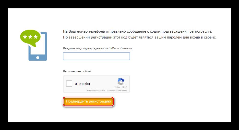 Podtverzhdenie-telefona-Rapida.png