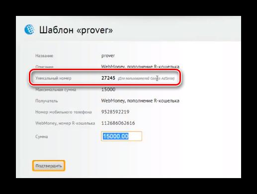 Unikalnyiy-nomer-AdSense-Rapida.png