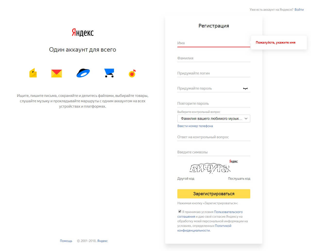 screencapture-passport-yandex-ru-registration-bez-nomera-telefona.jpg