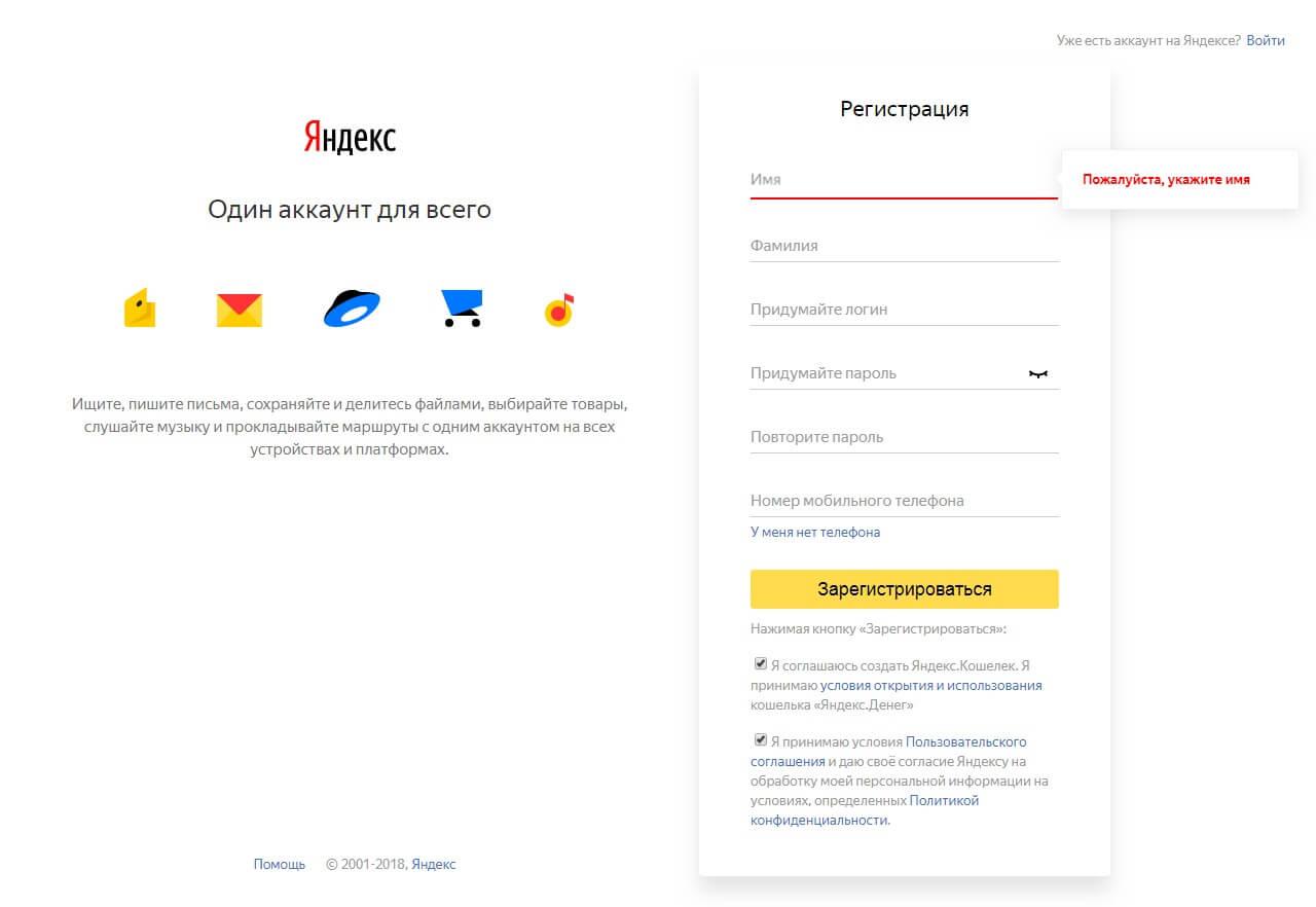 screencapture-passport-yandex-ru-registration-s-nomerom-telefona.jpg
