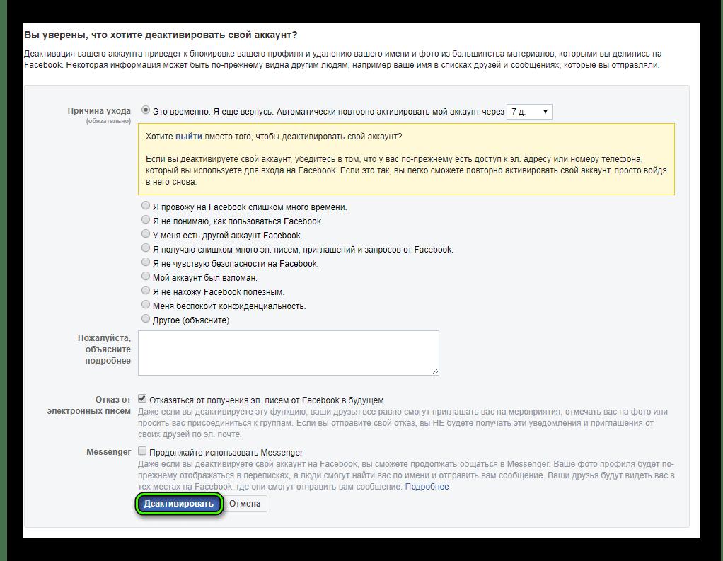 Zavershenie-deaktivatsii-akkaunta-Facebook-na-sajte.png