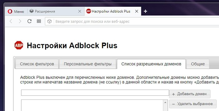 Белый список для Opera Adblock