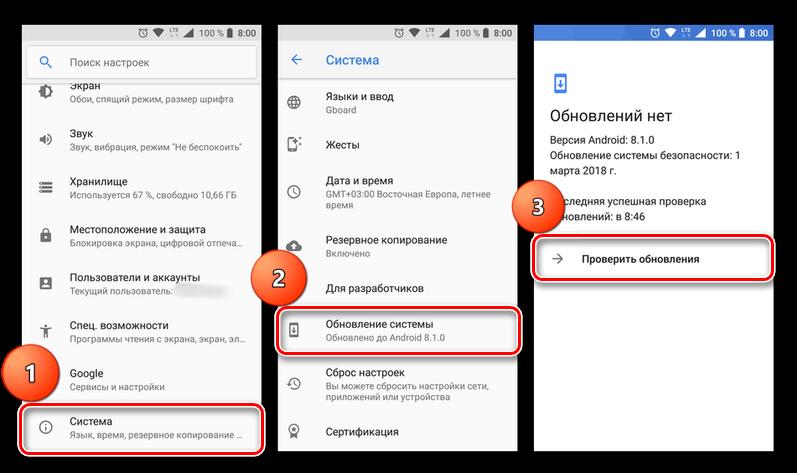 Ne-ustanovlenyi-aktualnyie-obnovleniya-OS-na-Android.png