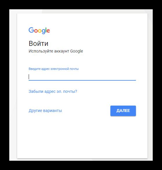 Vvoyti-v-gugl-pochtu-YouTube.png