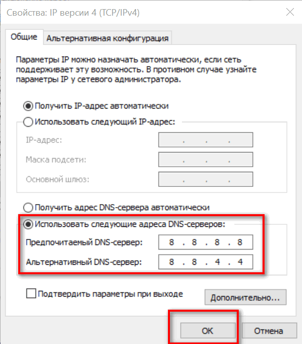 Sohranyaem-vvedennyie-DNS.png