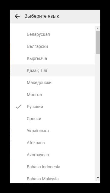 Vyibor-yazyika-interfeysa-YouTube.png