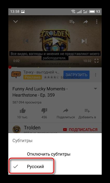 Vyibor-russkih-subtitrov-russkaya-versiya-YouTube.png