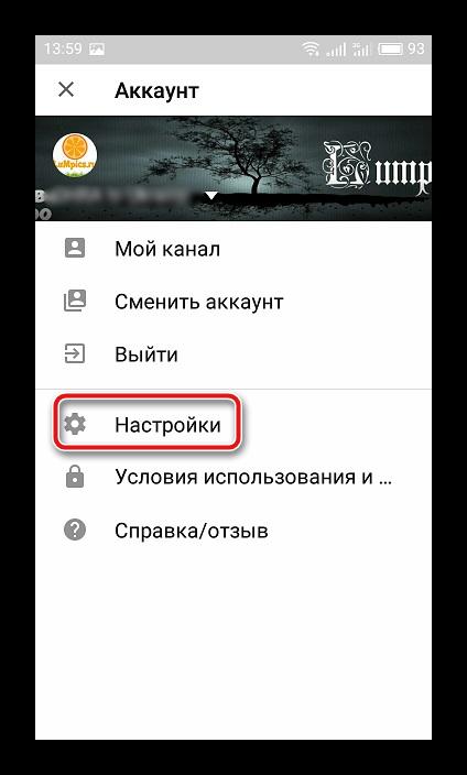 Nastroyki-akkaunta-v-mobilnoy-versii-YouTube.png
