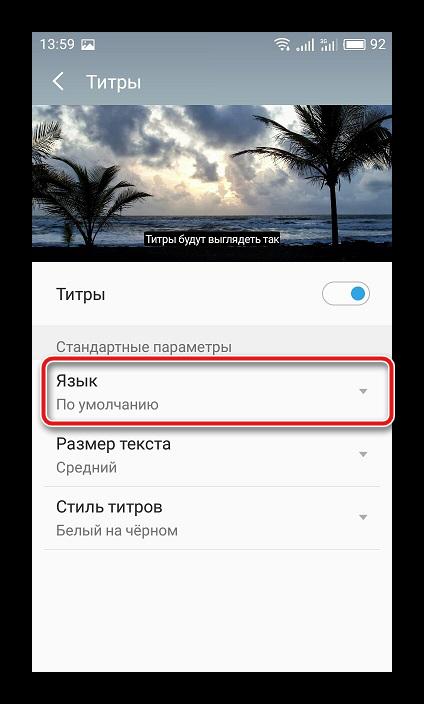 Ustanovka-yazyika-subtitrov-po-umolchaniyu-v-mobilnoy-versii-YouTube.png