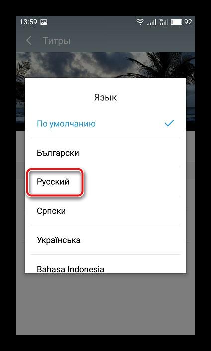 Vyibor-yazyika-subtitiorov-mobilnaya-versiya-YouTube.png