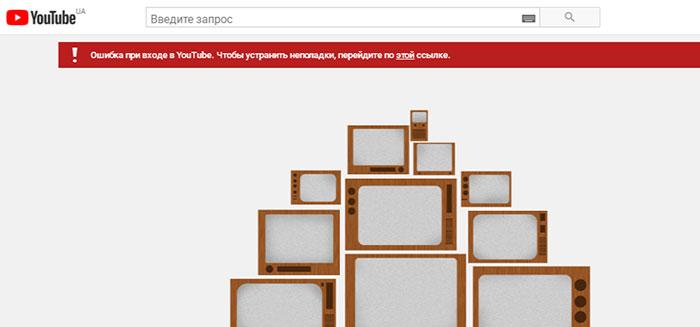 Oshibka-pri-vhode-v-YouTube.jpg