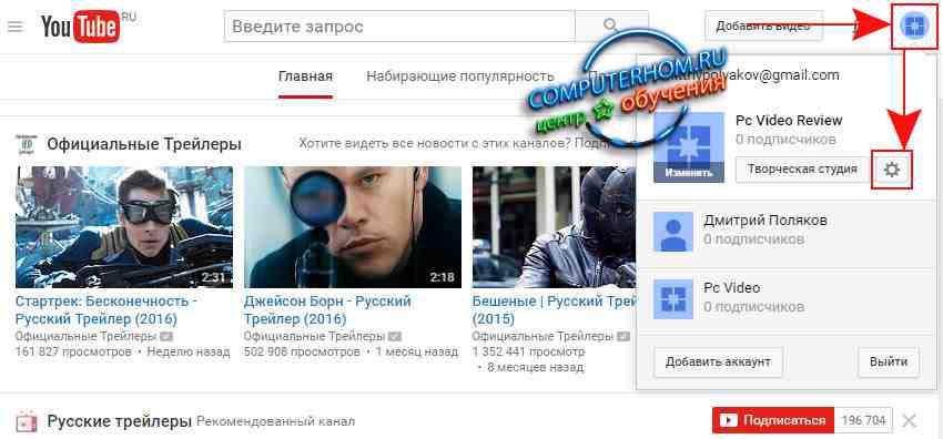 kak_izmenit_imya_kanala_na_youtube_05.jpg
