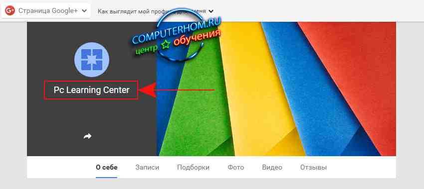kak_izmenit_imya_kanala_na_youtube_08.jpg