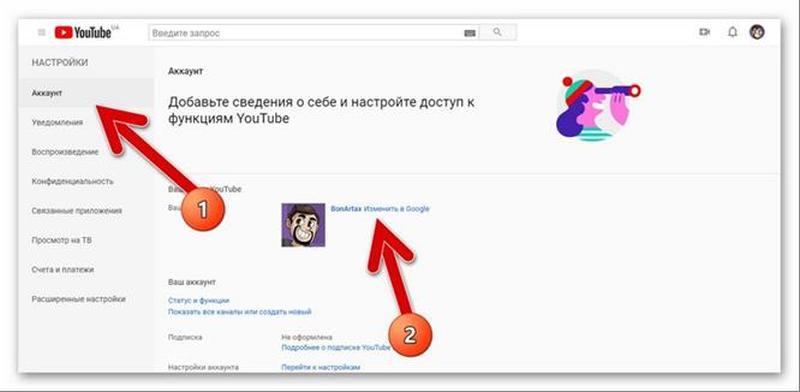 kak-dlya-chego-i-skolko-raz-mozno-menyat-nazvanie-kanala-youtube.jpg