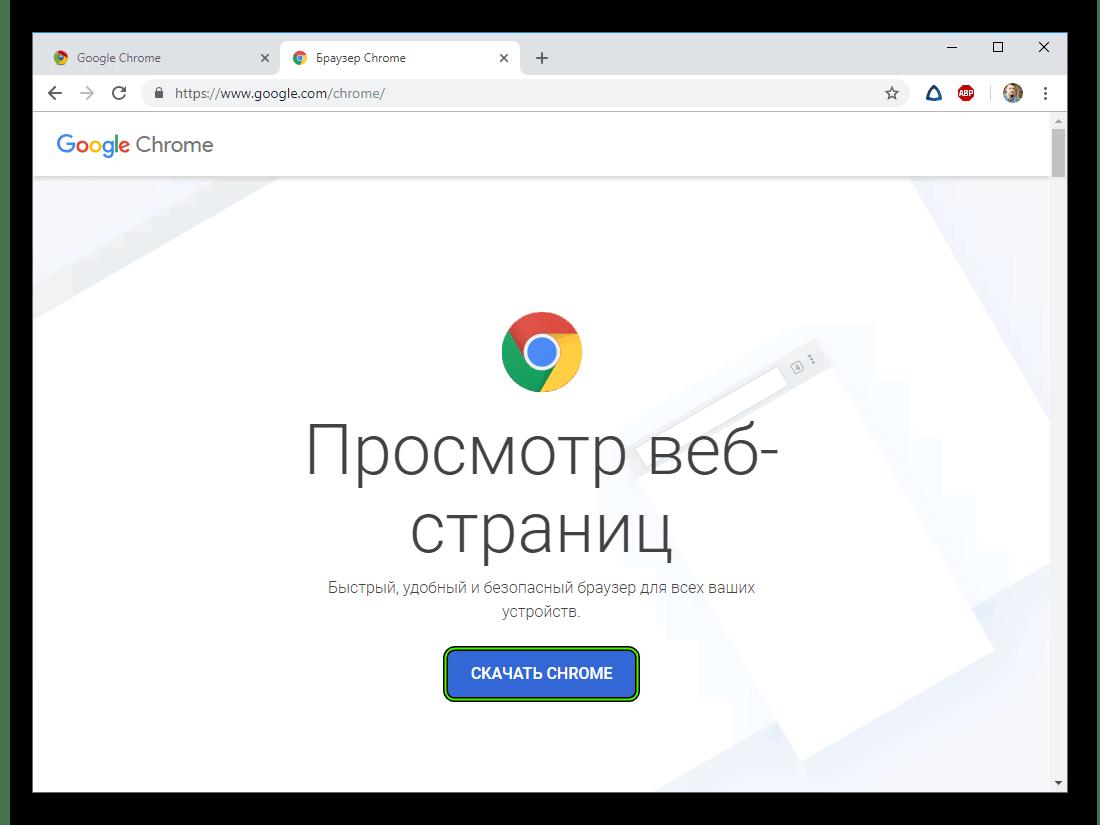 Skachat-Chrome-s-ofitsialnogo-sajta-brauzera.png