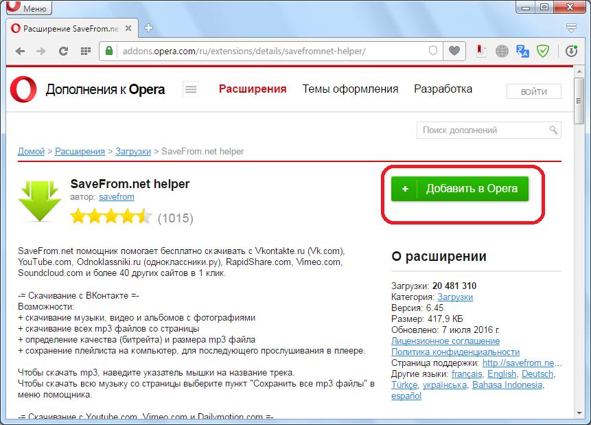 Dobavlenie-rasshireniya-Savefrom.net-helper-dlya-Opera.png