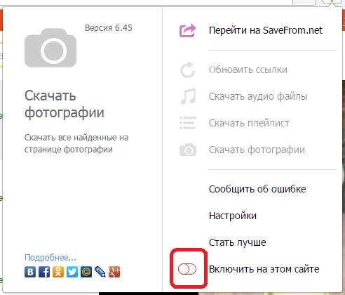 Vklyuchenie-rasshireniya-Savefrom.net-helper-dlya-Opera-na-konkretnom-sayte.png