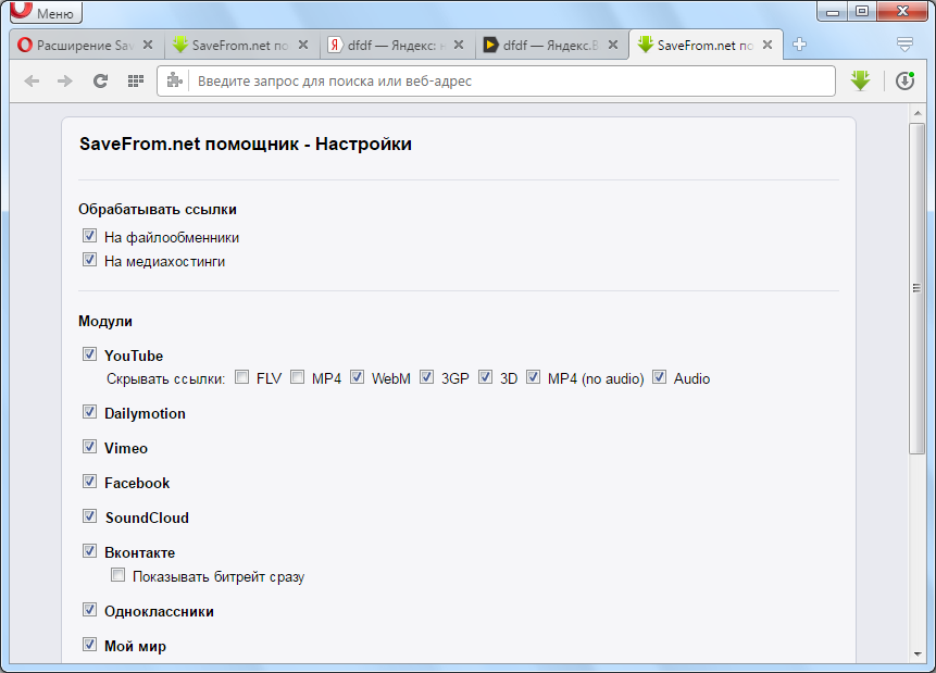 Nastroyki-rasshireniya-Savefrom.net-helper-dlya-Opera-na-konkretnom-sayte.png