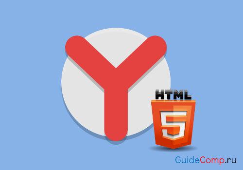 02-06-html5-video-player-dlya-yandex-brauzera-0.jpg