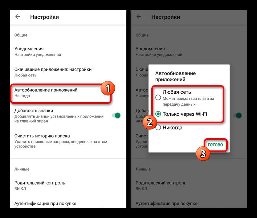 nastrojki-avtoobnovleniya-v-google-play-markete-na-android.png