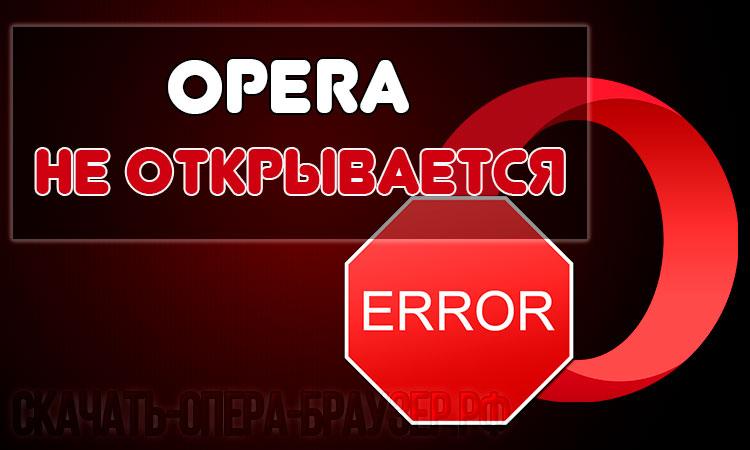 84opera-не-открывается.jpg