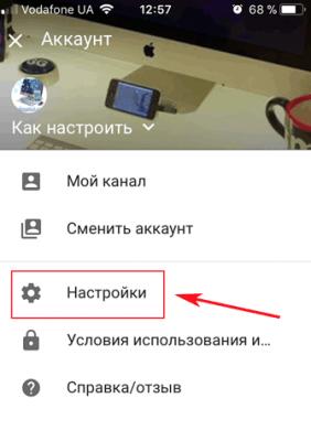 1518182835_vybiraem-nastroyki-youtube.png