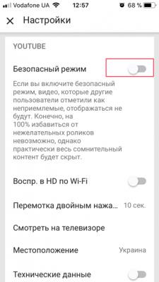 1518182150_vybiraem-filtr-bezopasnogo-rezhima.png