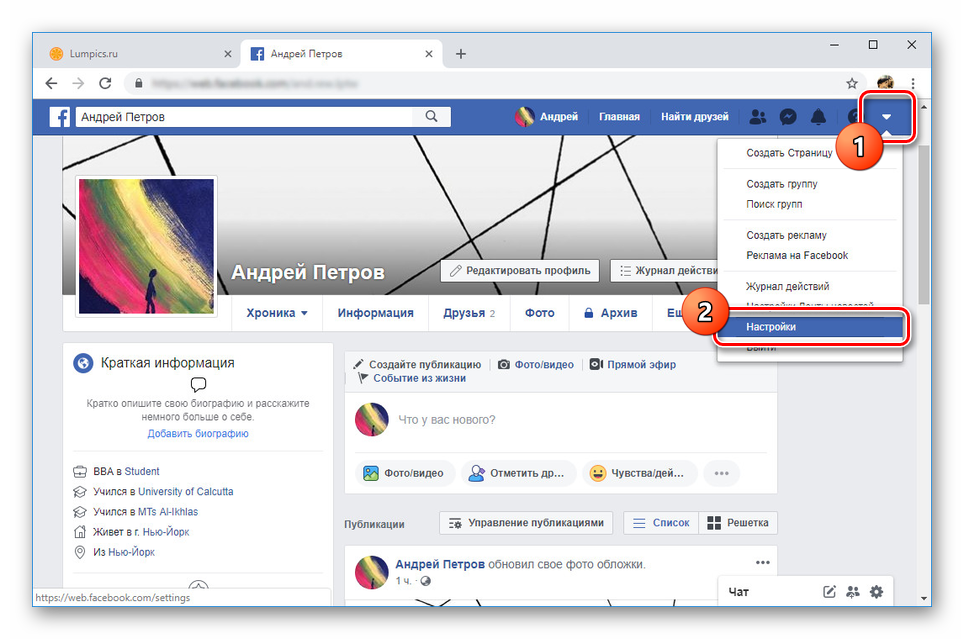 Perehod-k-nastroykam-akkaunta-na-sayte-Facebook.png