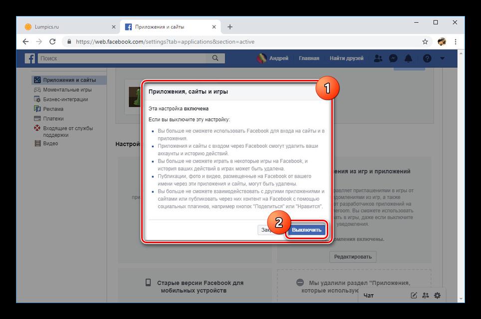 Otklyuchenie-privyazki-igr-na-sayte-Facebook.png