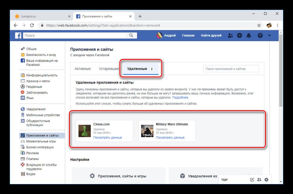 Razdel-s-udalennyimi-igrami-na-sayte-Facebook.png