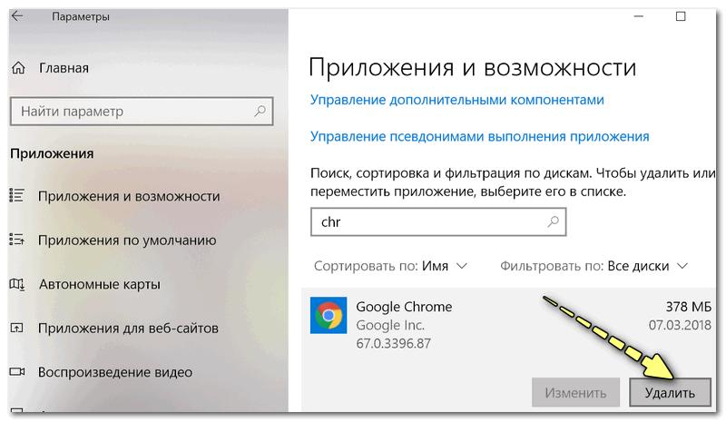 Udalenie-Chrome-800x465.png