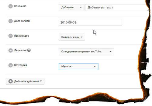 Kak-izmenit-opisanie-vo-vsekh-video-na-YouTube-3.jpg