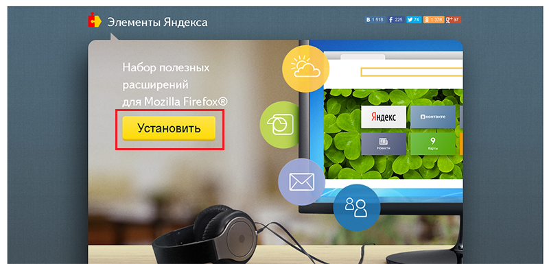 ekspress-panel-yandex-1.png
