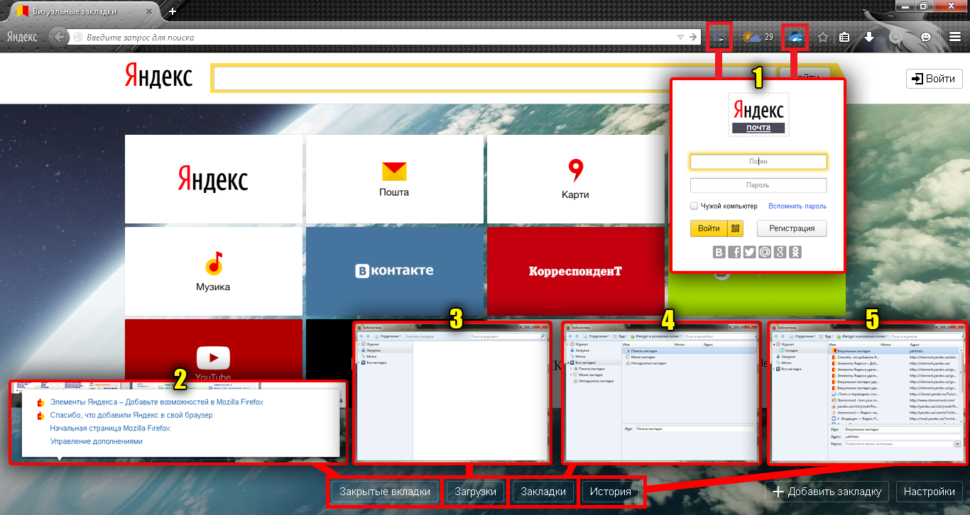 ekspress-panel-yandex-6.png