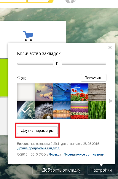 ekspress-panel-yandex-8.png