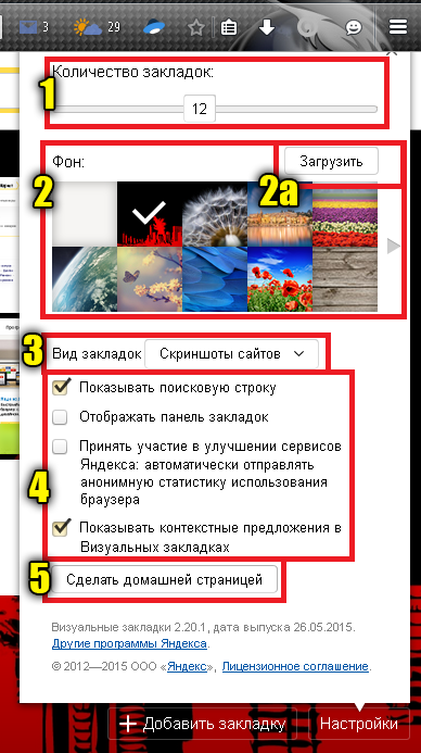 ekspress-panel-yandex-9.png