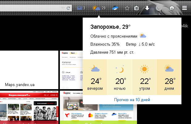 ekspress-panel-yandex-11.png